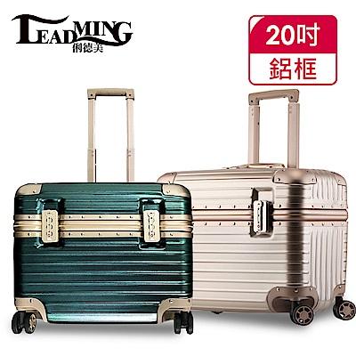 【Leadming】機長箱20吋鋁框商務/工具行李箱(4色任選)