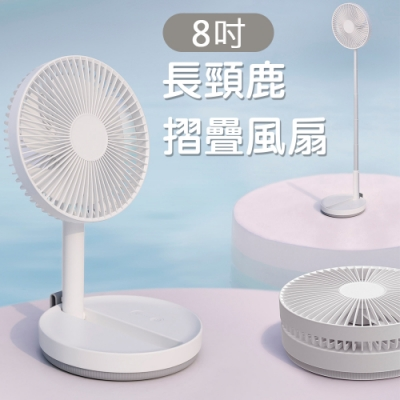 8吋 長頸鹿折疊電風扇 FAN-008