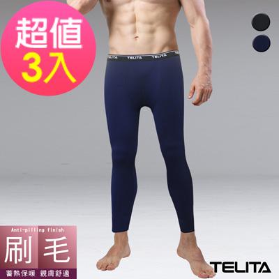 刷毛蓄熱保暖長褲/衛生褲(超值3件組)TELITA