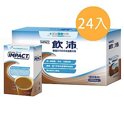 雀巢飲沛 腫瘤/手術前後營養支援配方(咖啡) 237ml x24入