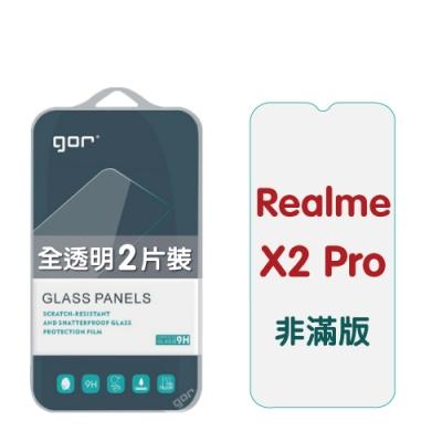 GOR Realme X2 Pro 9H鋼化玻璃保護貼 x2 pro 非滿版2片裝