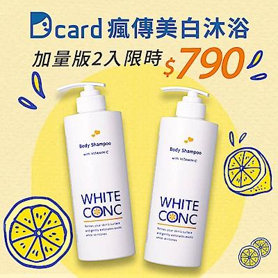 WHITE CONC 美白身體沐浴露 600mL 二入組