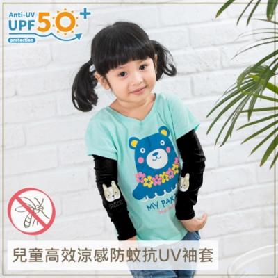 【Peilou】貝柔 兒童高效涼感防蚊抗UV袖套-哈士奇