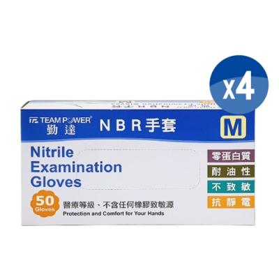 【小NG-外盒凹損】勤達 NBR手套-M(50只/盒) x4盒 不介意再下單