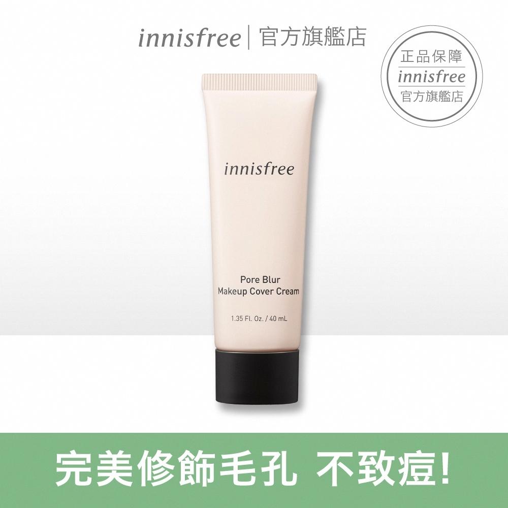 innisfree 完美無瑕修飾霜SPF50+ PA++++40ml