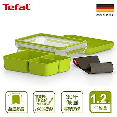 Tefal法國特福 德國EMSA原裝 樂活系列PP保鮮午餐盒1.2L(快)