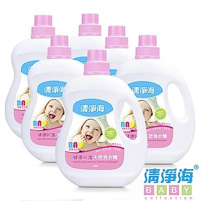 清淨海 BABY系列健康呵護天然洗衣精 1000g(箱購6入組)