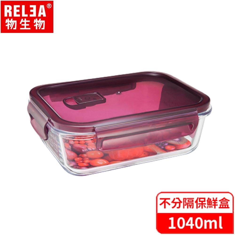 RELEA物生物 耐熱玻璃可微波密封保鮮盒1040ML-紫蓋(快)