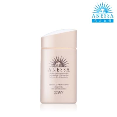 【官方直營】ANESSA 安耐曬 金鑽高效敏感肌防曬露 60mL (全新改版)