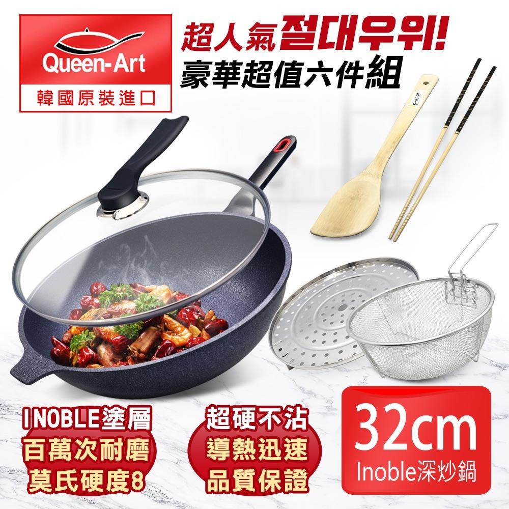 韓國Queen Art超硬鑄造Inoble立體塗層無毒多功能32公分不沾深炒鍋6件組