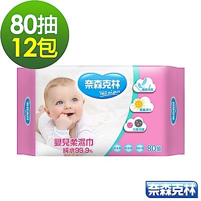 奈森克林 嬰兒純水柔濕巾80抽12包/組