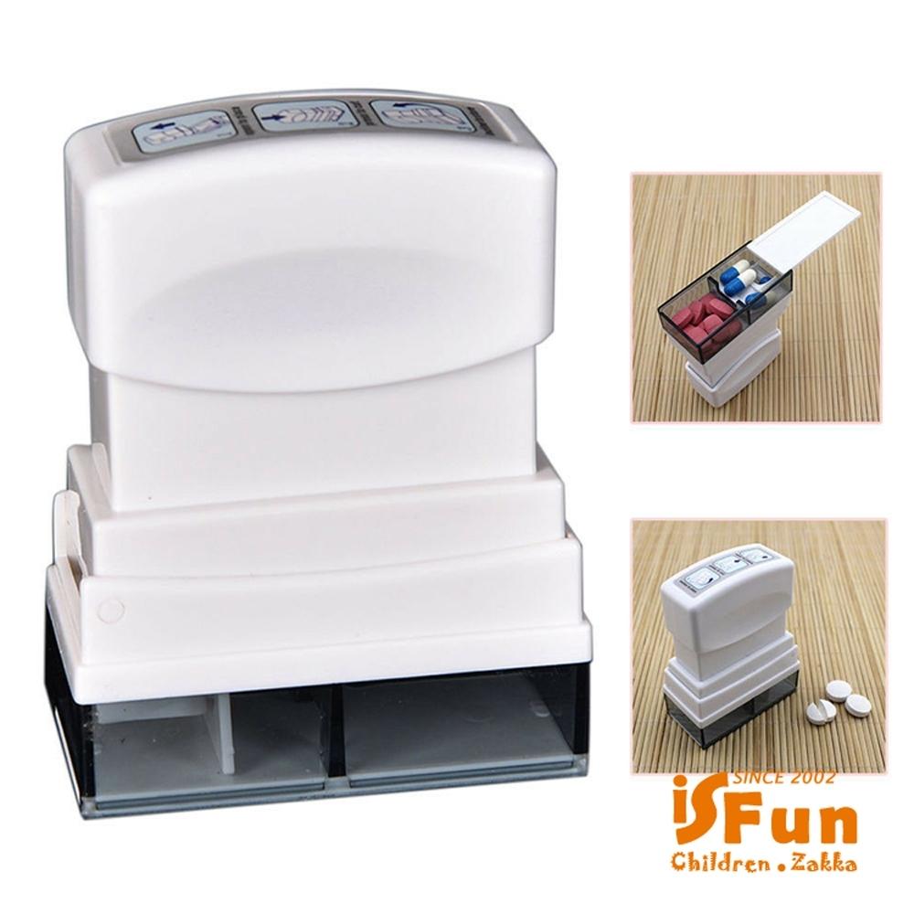iSFun 隨身攜帶 印章型安全可切藥片藥盒