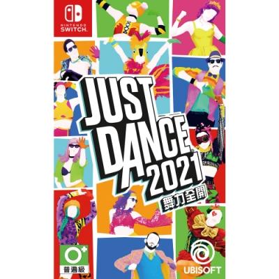 舞力全開 2021 中文版 Nintendo Switch