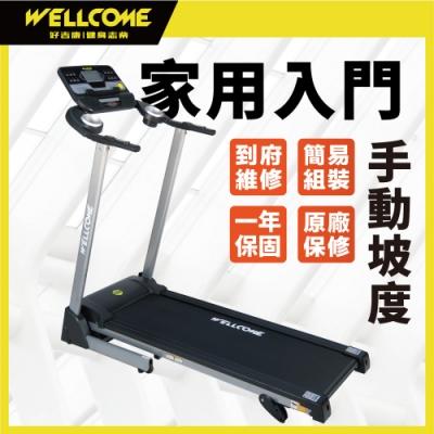 《好吉康Well-Come》VS1-電動跑步機
