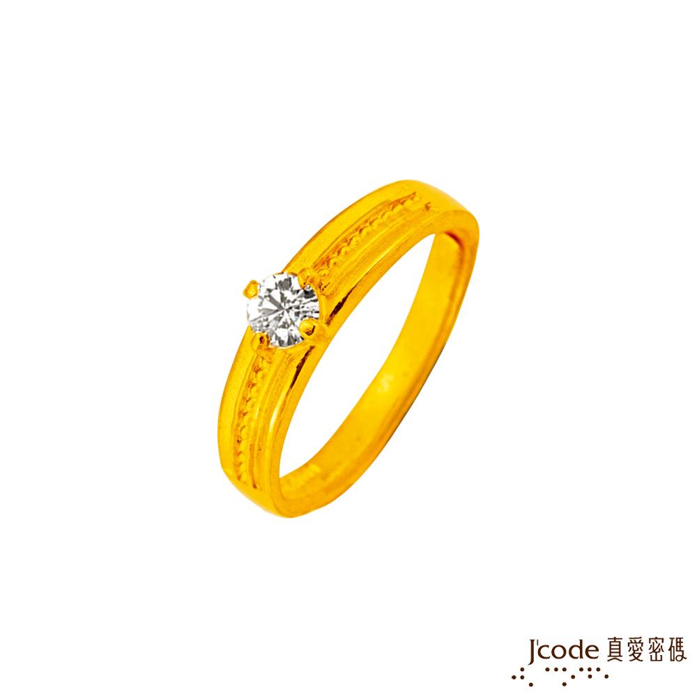 J'code真愛密碼 甜蜜默契黃金女戒指