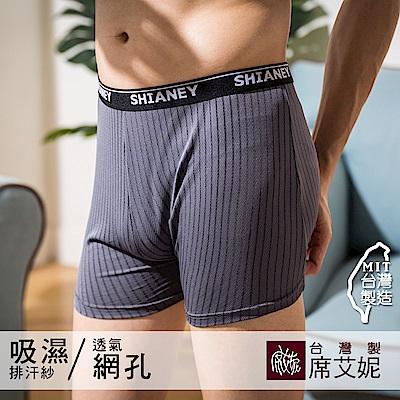 席艾妮SHIANEY 台灣製造 男性涼感平口內褲 透氣網孔 排汗速乾(灰色)