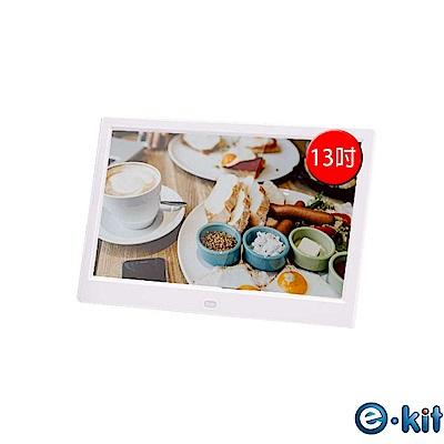 逸奇e-Kit 典藏13吋數位相框電子相冊-白色款 DF-PG13_W