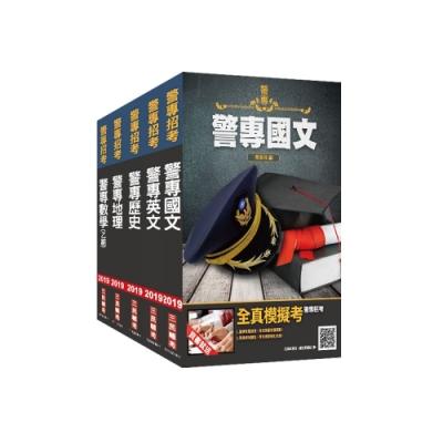 2019年警專入學考試-乙組【行政警察科】套書(S103Z18-1)