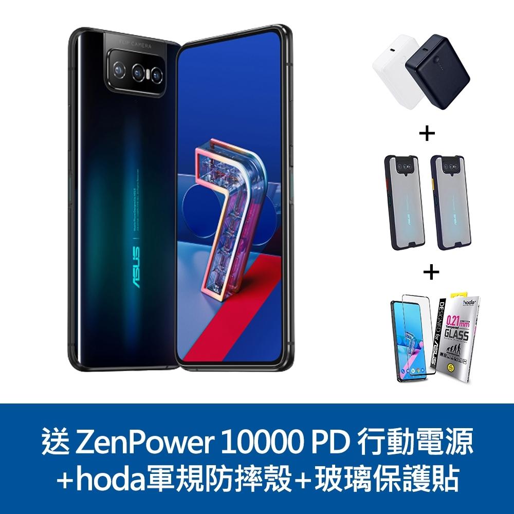 ASUS ZenFone 7 (6G/128G) 6.67吋 翻轉三鏡頭 智慧型手機