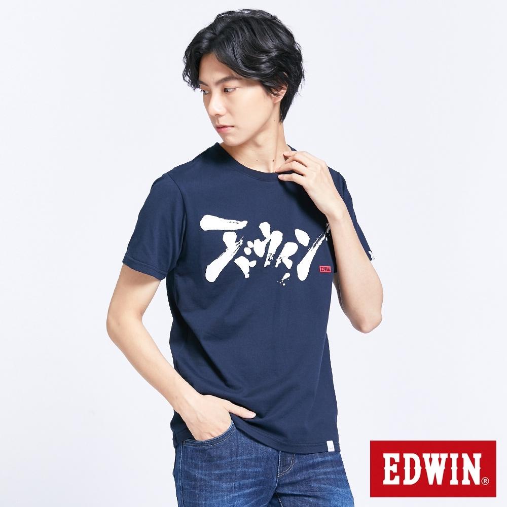 EDWIN 復古日標毛筆LOGO刷印 短袖T恤-男-丈青