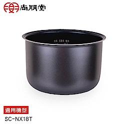 尚朋堂10人份電子鍋SC-NX18T/SC-NX186專用內鍋NE-10