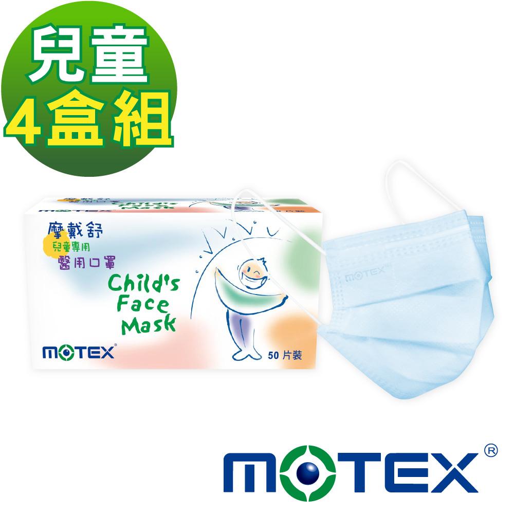 摩戴舒 醫用口罩(未滅菌)-平面兒童口罩 4盒組(共200片)-藍色
