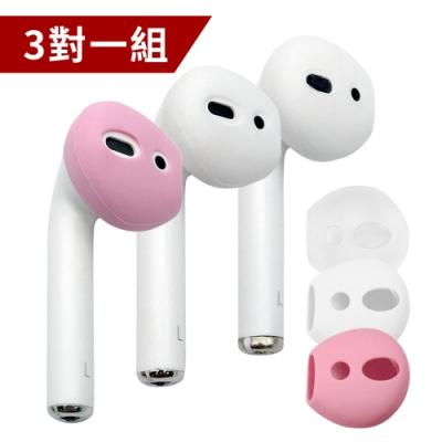 AdpE AirPods 耳機專用超薄保護套 (三色入)