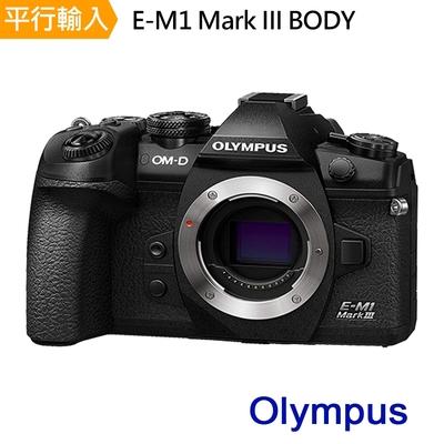 OLYMPUS E-M1 III BODY單機身 平行輸入