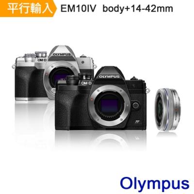 OLYMPUS OM-D E-M10 Mark IV+14-42mm 平行輸入