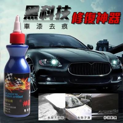 車漆去痕黑科技修復神器  超值二入