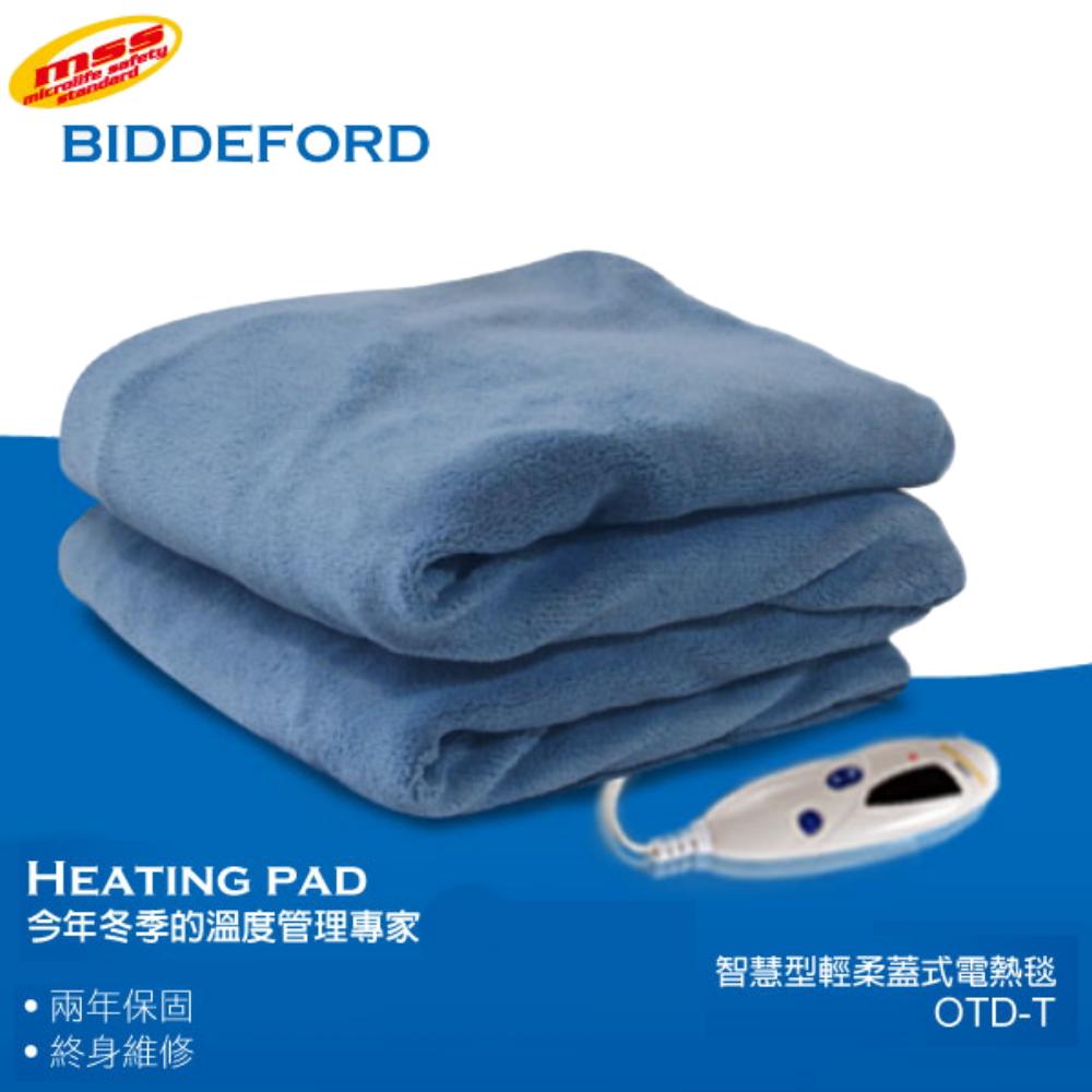美國BIDDEFORD智慧型定時水洗輕柔蓋式電熱毯OTD-T
