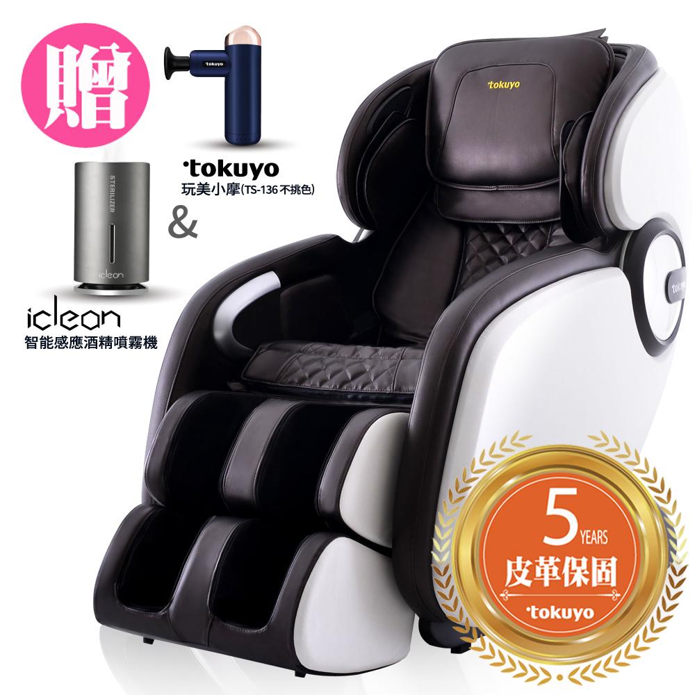 【點我享9折】tokuyo vogue時尚玩美椅 按摩椅皮革5年保固 TC-675-時尚咖