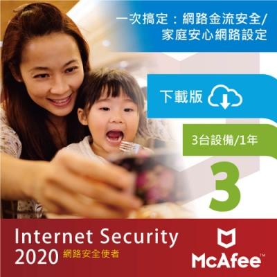 McAfee Internet Security  2020網路安全使者3台1年