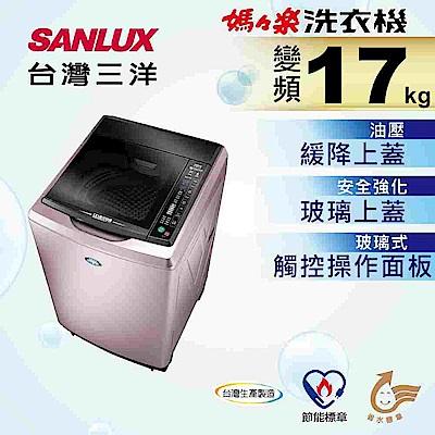 SANLUX 台灣三洋 17Kg洗衣機 SW-17DVG