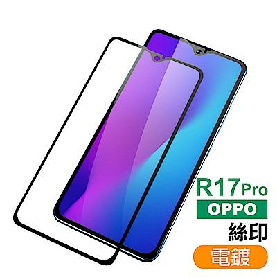 OPPO R17 Pro 絲印電鍍 9H 鋼化玻璃膜 防摔 保護貼