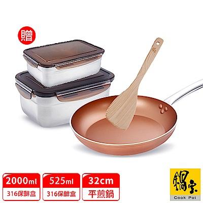 鍋寶 金銅不沾平煎鍋32CM含鏟 送 不鏽鋼保鮮盒二件組