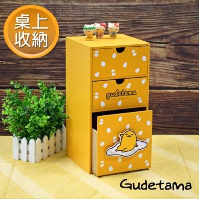 Gudetama 蛋黃哥 直立式三抽盒 桌上收納 文具收納 飾品收納