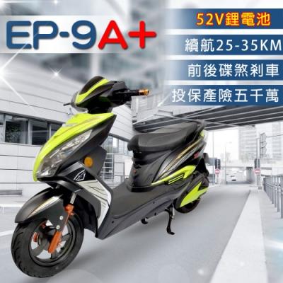 【e路通】EP-9 A+ 衝鋒戰士 52V鋰電 鼓煞剎車 直筒液壓前後避震 電動車 (電動自行車)