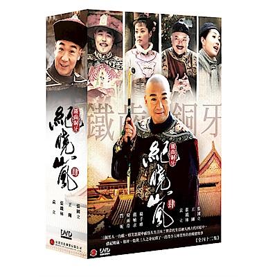 鐵齒銅牙紀曉嵐4 DVD