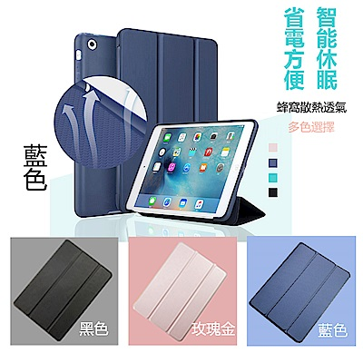 蘋果 2018新款 iPad Pro 11吋 蜂窩散熱透氣平板電腦保護套 皮套