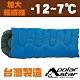 PolarStar 加大型纖維睡袋『藍』P16730 (耐寒度 -12~7°C) product thumbnail 1