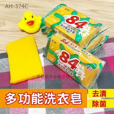 (六入組) 多功能84洗衣皂【AH-374C】去漬清潔 手洗衣物 強力清潔 去汙皂 洗衣香皂 天然去汙