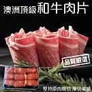(滿699免運)【海陸管家】澳洲和牛M8牛肉捲片1盒(每盒約120g)