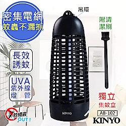 KINYO 6W電擊式UVA燈管無死角捕蚊燈(AB-102)吊環設計