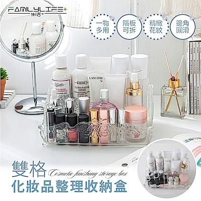 【FL生活+】雙格化妝品整理收納盒(YG-002)