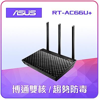 (領券折百元)ASUS 華碩 RT-AC66U+ 雙頻無線 AC1750 Gigabit 路由器