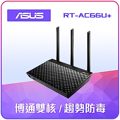 時時樂 ASUS 華碩 RT-AC66U+ 雙頻無線 AC1750 Gigabit 路由器