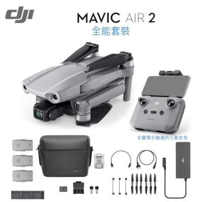 DJI Mavic Air 2 全能套裝 [先創公司貨]-送記憶卡