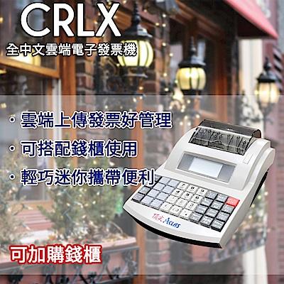 大當家 CRLX 中文電子發票機 收據機 小型商行可用 全中文操作