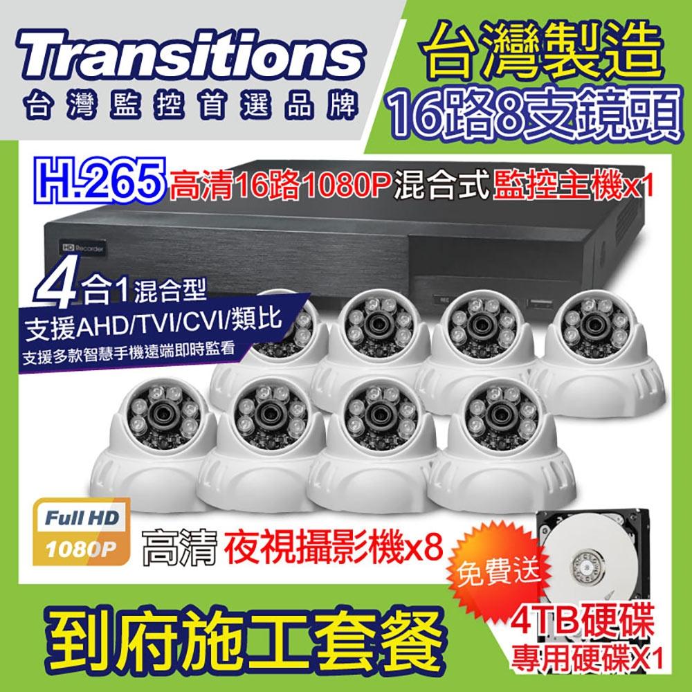 全視線 台灣製造施工套餐 16路8支安裝套餐 主機DVR 1080P 16路監控主機+8支 紅外線LED攝影機(TS-AHD83D)+4TB硬碟